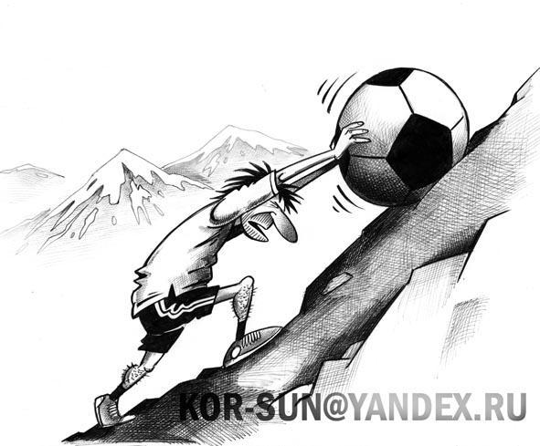 Карикатура: Сизифов труд, Сергей Корсун