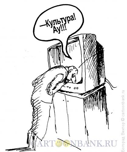 Карикатура: Ау!, Богорад Виктор