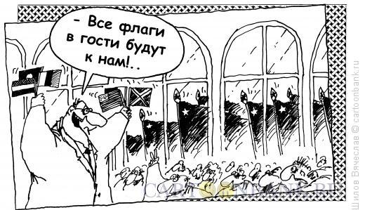 Карикатура: Флаги, Шилов Вячеслав