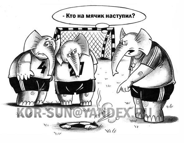 Карикатура: Кто на мячик наступил?, Сергей Корсун
