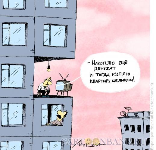 Карикатура: Накоплю деньжат, Воронцов Николай