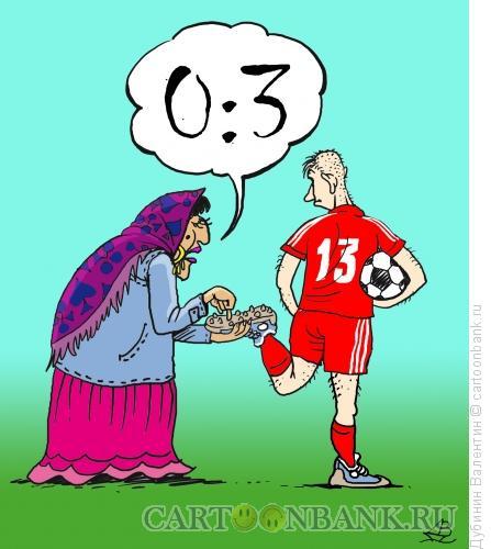 Карикатура: Предсказание счёта, Дубинин Валентин