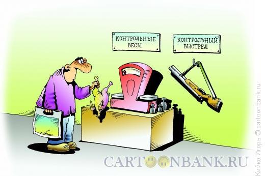 Карикатура: Контрольный выстрел, Кийко Игорь