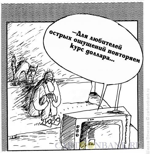 Карикатура: Курс доллара, Шилов Вячеслав