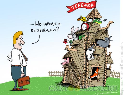 Карикатура: Нотариус, Воронцов Николай
