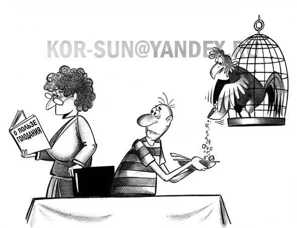 Карикатура: О пользе голодания, Сергей Корсун