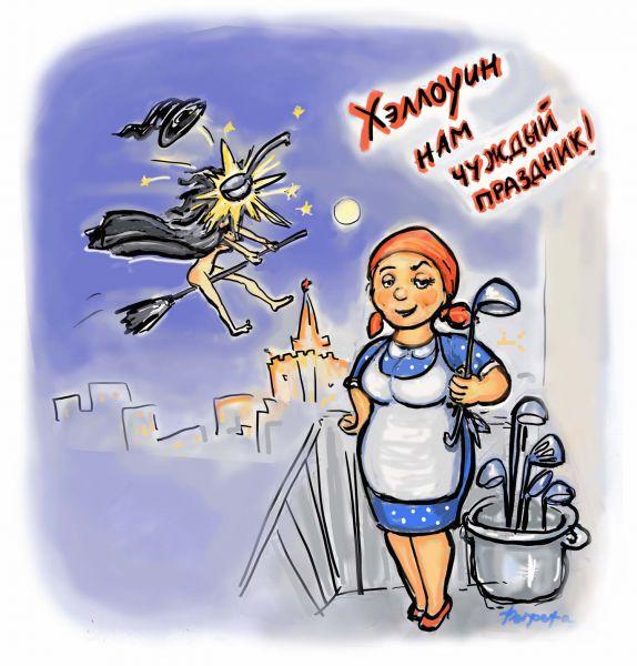 Карикатура: Хэллоувин., Perpeta