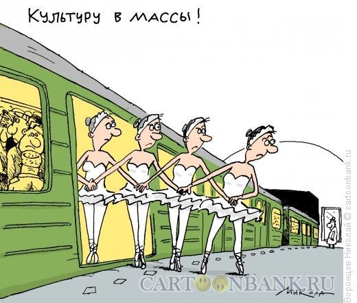 Карикатура: Балет в метро, Воронцов Николай