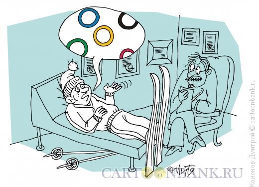 Карикатура: лыжник в гостях у психотерапевта, Кононов Дмитрий