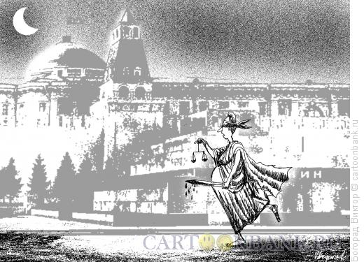 Карикатура: Ночью на Красной площади, Богорад Виктор