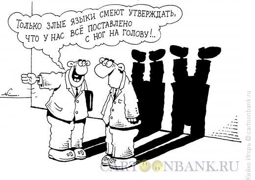 Карикатура: Ноги-голова, Кийко Игорь