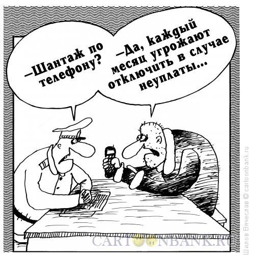 Карикатура: Шантаж, Шилов Вячеслав