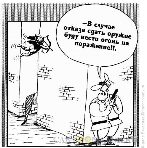 Карикатура: Купидон, Шилов Вячеслав