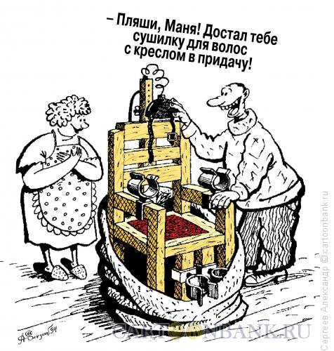 Карикатура: Новое кресло, Сергеев Александр