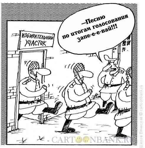 Карикатура: Избирательное голосование, Шилов Вячеслав