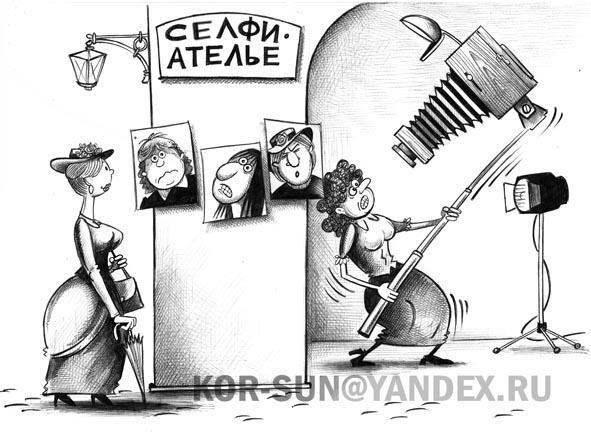 Карикатура: Селфи-ателье, Сергей Корсун