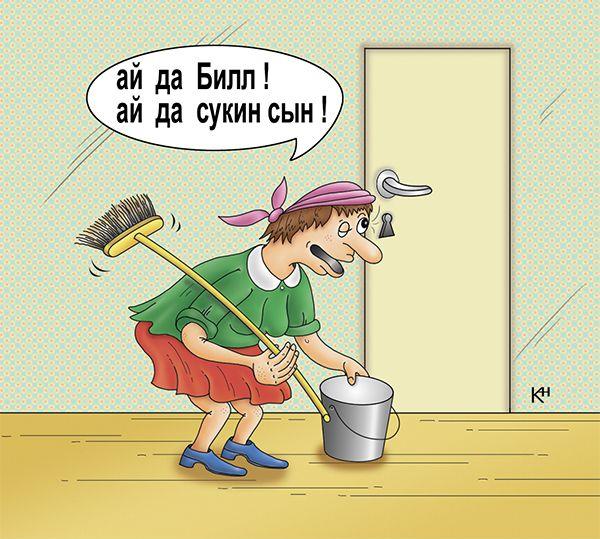 Карикатура: Любопытная Варвара, или старые песни о главном!, Александр Кузнецов