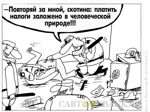Карикатура: Налоги и природа, Шилов Вячеслав