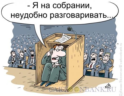 Карикатура: На собрании, Дубинин Валентин
