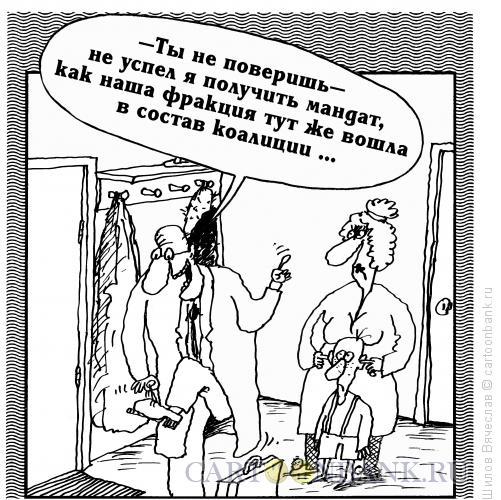 Карикатура: Параментский язык, Шилов Вячеслав