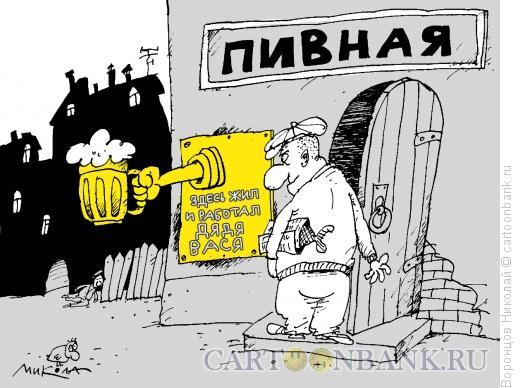 Карикатура: Памятник, Воронцов Николай