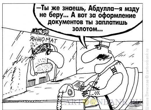 Карикатура: Абдулла на таможне, Шилов Вячеслав