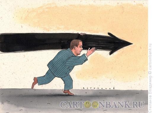 Карикатура: Верной дорогой..., Степанов Владимир