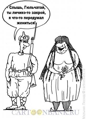 Карикатура: Гюльчатай, Мельник Леонид