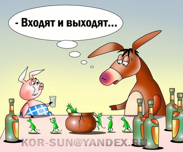 Карикатура: Входят и выходят, Сергей Корсун