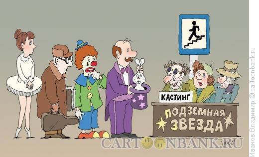 Карикатура: Звезда подземки, Иванов Владимир