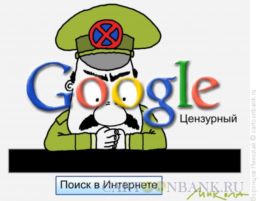Карикатура: Гугл, Воронцов Николай