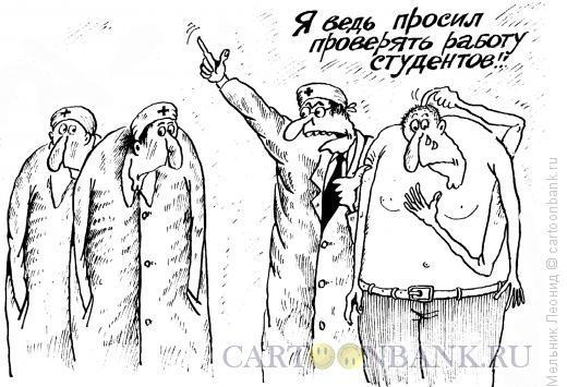 Карикатура: Недоглядели!, Мельник Леонид