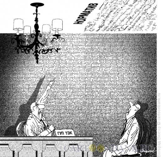 Карикатура: Нормативы, Богорад Виктор