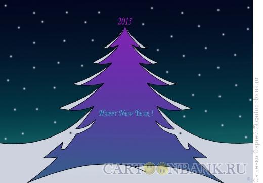 Карикатура: С Новым годом!!!, Сыченко Сергей