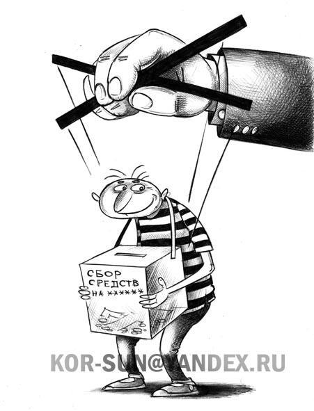 Карикатура: Сбор средств, Сергей Корсун