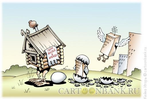 Карикатура: Жилье в аренду, Кийко Игорь