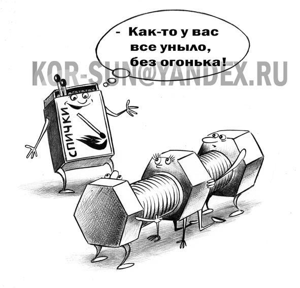 Карикатура: Без огонька, Сергей Корсун