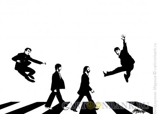 Карикатура: Битлз прыжок Переход, Бондаренко Марина