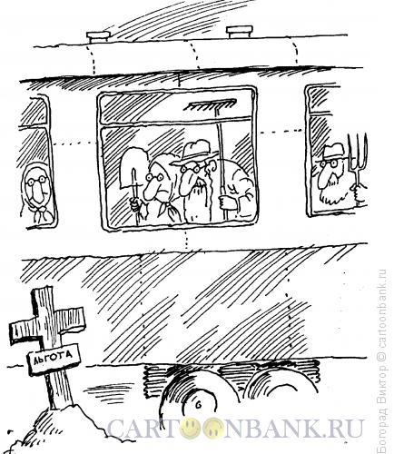 Карикатура: Крест на льготах, Богорад Виктор
