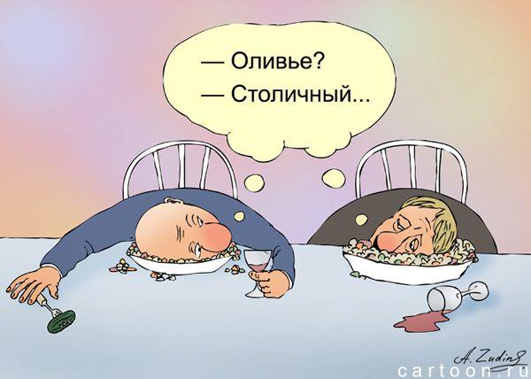 Карикатура: Оливье, Александр Зудин