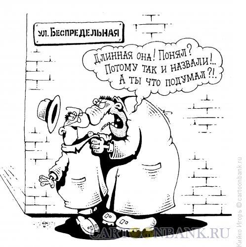 Карикатура: Беспредельная улица, Кийко Игорь