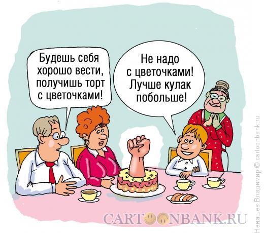 Карикатура: кулак торт, Ненашев Владимир