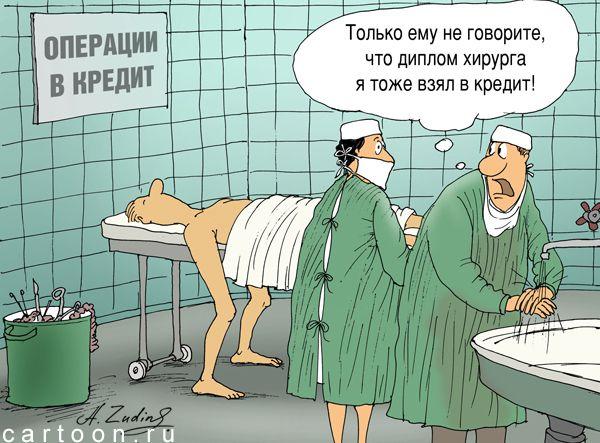 Карикатура: Операция в кредит, Александр Зудин