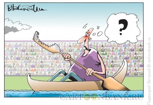 Карикатура: Подводная угроза, Подвицкий Виталий