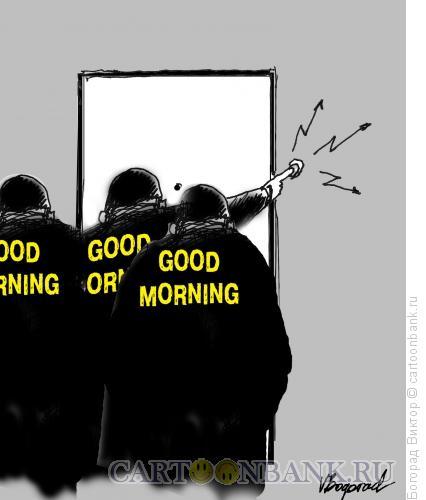Карикатура: Утренний звонок в дверь, Богорад Виктор