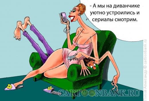 Карикатура: Молодожены, Попов Александр