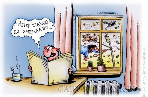 http://www.anekdot.ru/i/caricatures/normal/16/11/14/prognoz-pogody.jpg