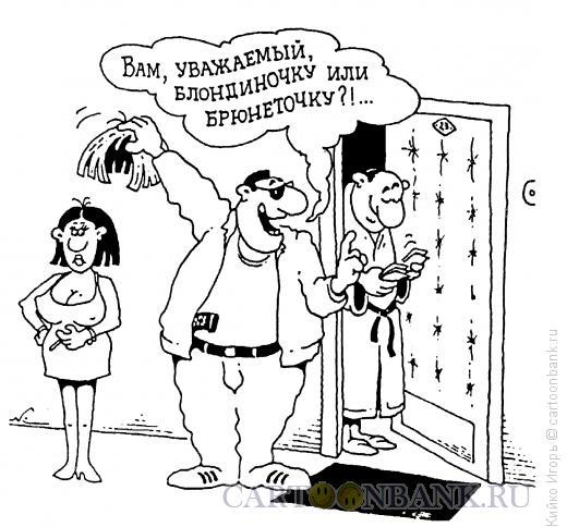 Карикатура: Как пожелаете, Кийко Игорь