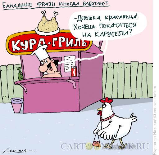 http://www.anekdot.ru/i/caricatures/normal/16/11/17/kura-gril.png