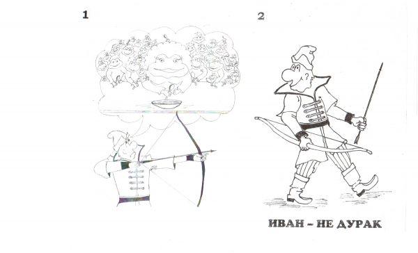 Карикатура: Иван не дурак, Копейченко Валерий